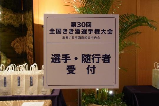 101129_きき酒01.jpg