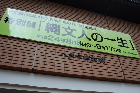 120825_みちのく06.jpg