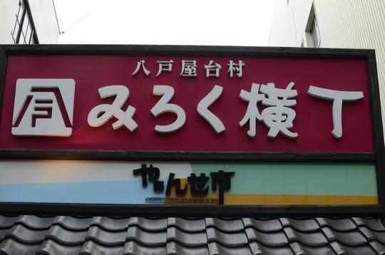 120825_みちのく12.jpg