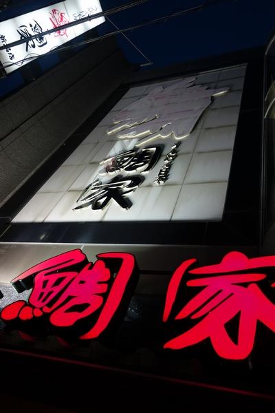 130817_新潟14_DSC00665.jpg