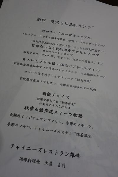 131013_松島7_DSC00912.jpg