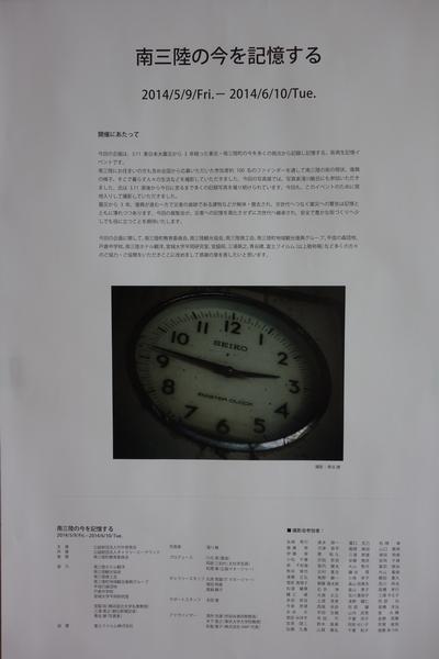 140607_南三陸3_DSC01885.jpg