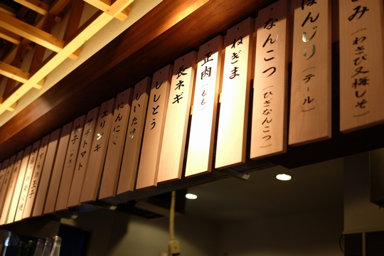 140727_鶏せんぼん01_DSCF0099.jpg