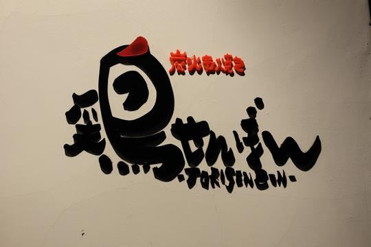 140727_鶏せんぼん17_DSCF0138.jpg