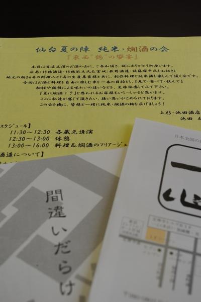 100815_お酒.jpg