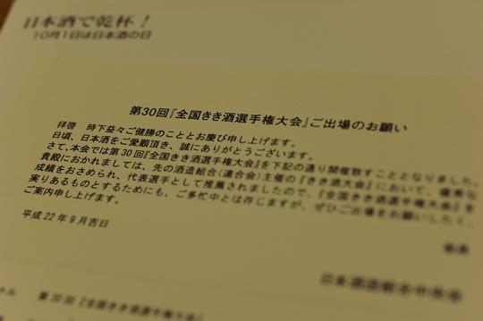 100928_案内状.jpg