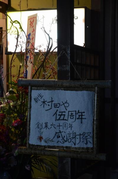 111022_村田や1.jpg