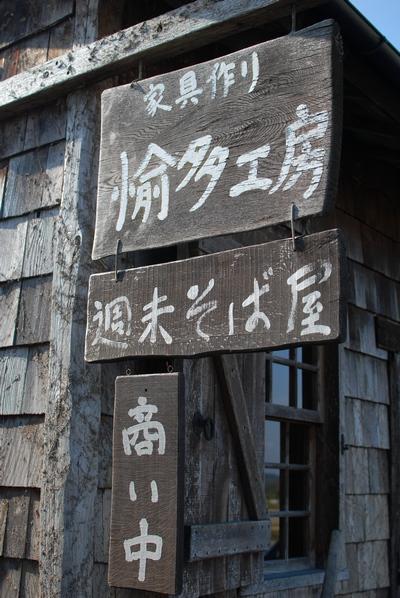 111029_そば1.jpg