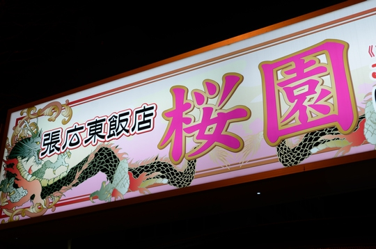 120114_どんと祭2.jpg