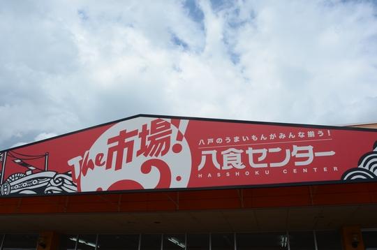 120825_みちのく04.jpg