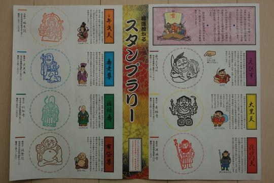140119_七福神10_DSC01420.jpg