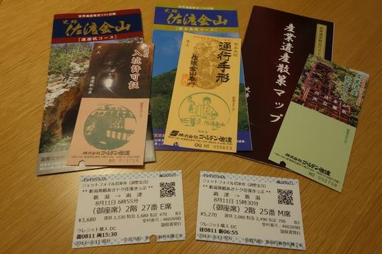140813_みちのく40_DSC02131.jpg